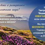Антон Кузнецов: практический семинар «Прогноз на год по Тантра-Джйотишу [Ведической астрологии]»