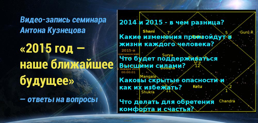 *** Прогнозы, предсказания и советы на 2015-й год. ***