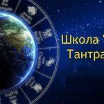 Антон Кузнецов: семинары/лекции — наука Тантра-Джйотиш.