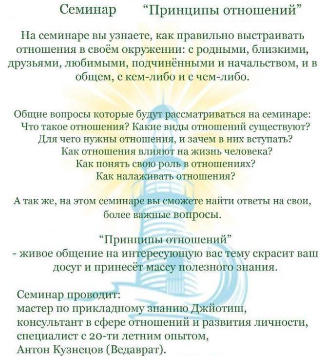 *** Антон Кузнецов: семинар Принципы отношений - знания и технологии науки ТантраДжйотиш ***