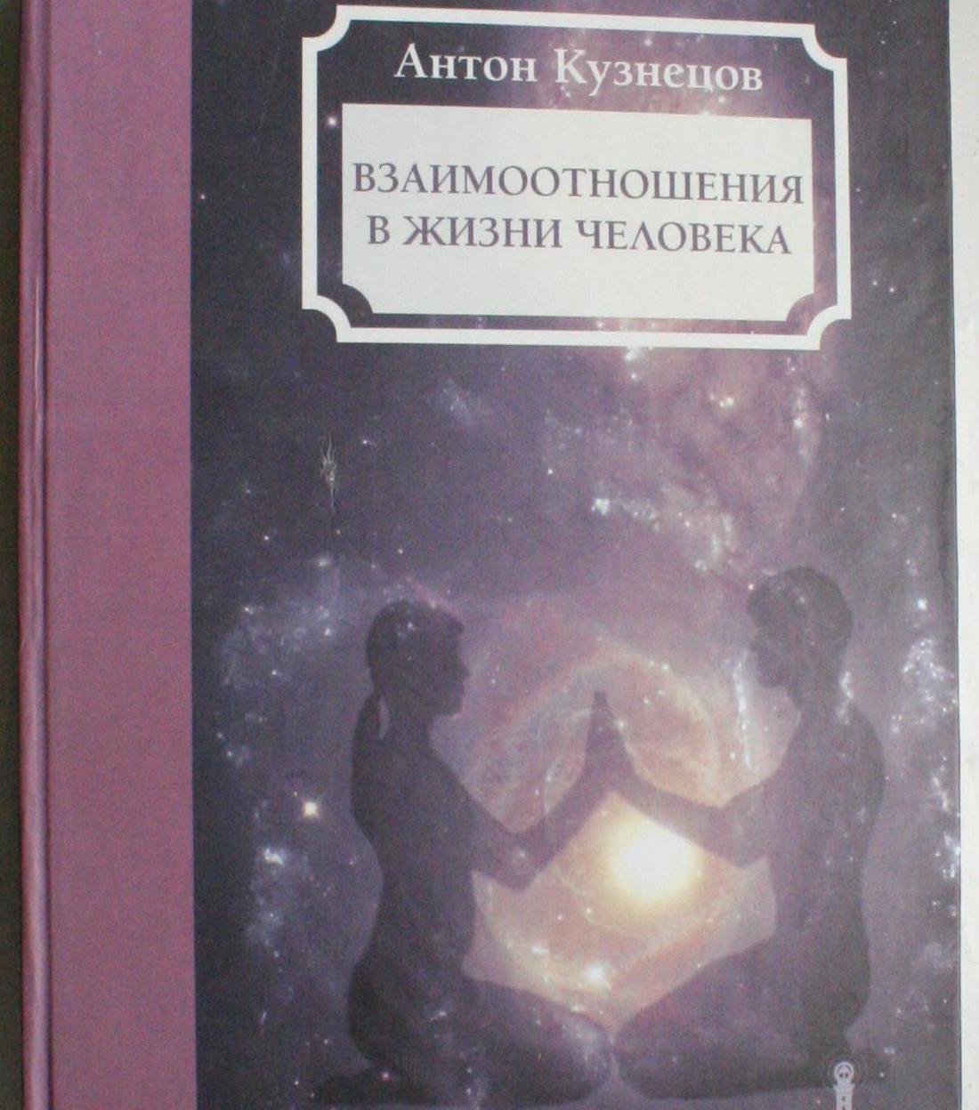 Антон Кузнецов, книга «Взаимоотношения в жизни человека»