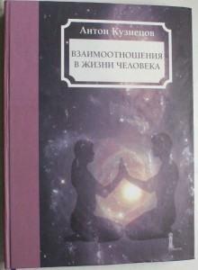 * Книга Антон Кузнецов — Взаимоотношения и жизнь человека v1 *