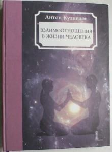 Книга Антона Кузнецова «Отношения в жизни человека»