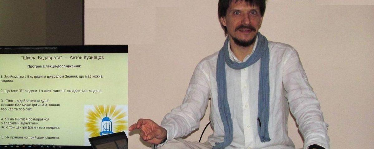 Антон Михайлович Кузнецов — мастер, учитель и консультант Тантра-Джйотиша.