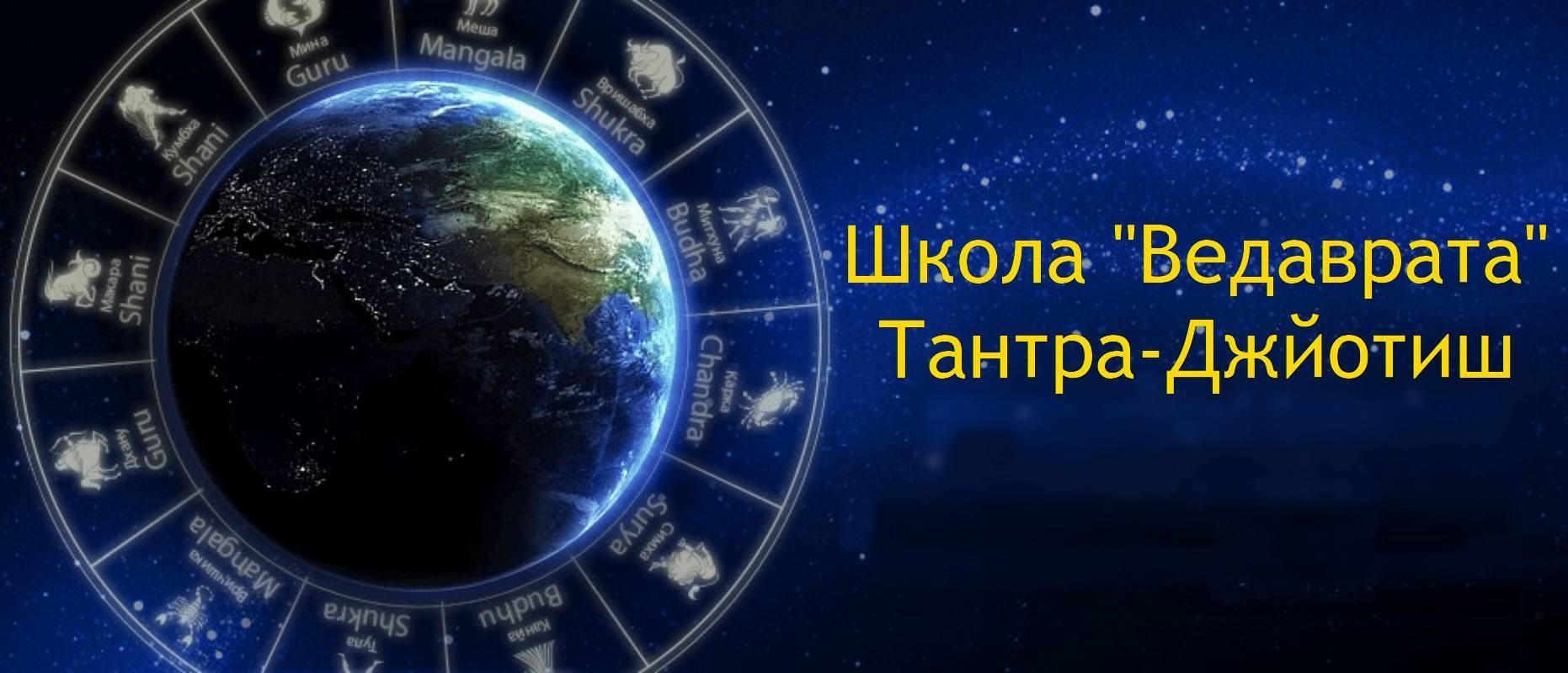 *** Тантра-Джйотиш Школа-Ведаврата — Антон Михайлович Кузнецов ***