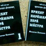 Книга 'Брихат-Парашара-Хора-Шастра' и Джйотиш [«Ведическая астрология»]
